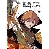 文豪ストレイドッグス(17) (角川コミックス・エース)