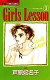 Girls Lesson(3) (フラワーコミックス)