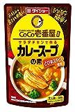 ダイショー CoCo壱番屋カレースープの素 300g ×5個
