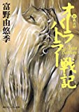 オーラバトラー戦記6 軟着陸 (角川スニーカー文庫)