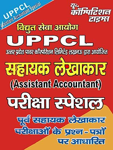ASSISTANT ACCOUNTANT: UPPCL (20190311 Book 301) (Hindi Edition)