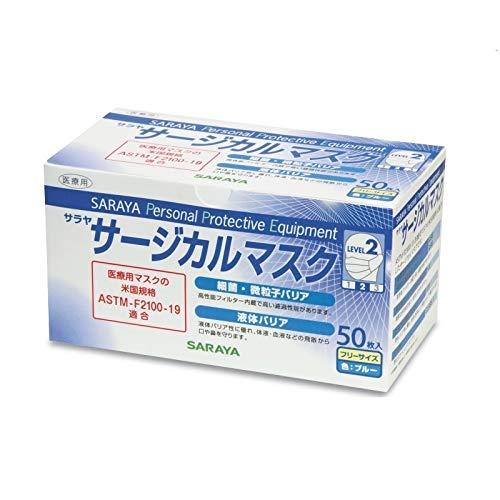 サラヤ サージカルマスクF 50枚入 ブルー ふつうサイズ 医療用 ASTM-F2100-19 レベル2
