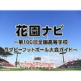 花園ナビ ~第100回全国高等学校ラグビーフットボール大会ガイド~