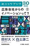 広告会社からのイノベーションって? (1) DENTSU DESIGN TALK 電通デザイントーク (カドカワ・ミニッツブック)