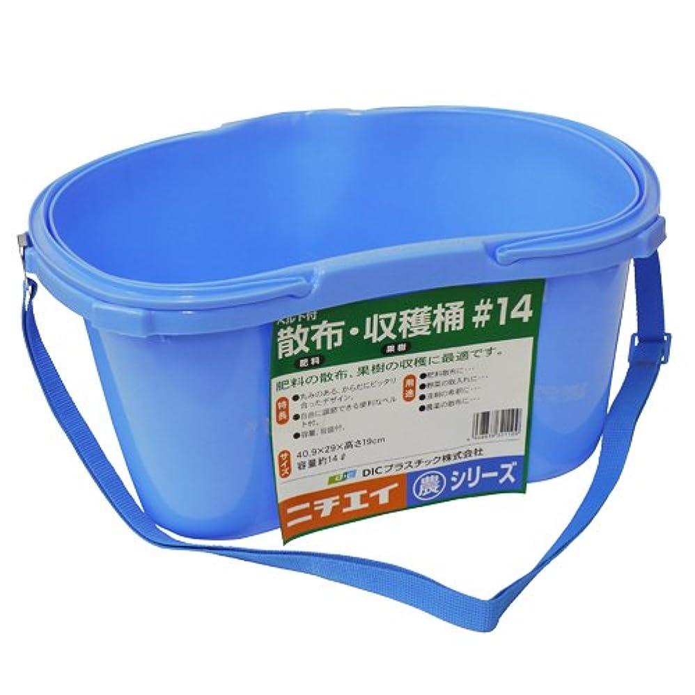 古代希望に満ちたリサイクルする散布?収穫桶 #14 ベルト付 容量:約14L