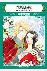花嫁泥棒 (ハーレクインコミックス) Kindle版