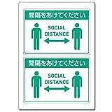 日本製(1枚入) ソーシャルディスタンス ステッカー 『間隔をあけてください』(再剥離粘着剤 シール)ターコイズグリーン, M:16cm x 11cm