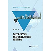 Research on Local Government Investment Performance under Fiscal Decentralization(Chinese Edition)