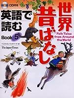 英語で読む 世界昔ばなし Book 5