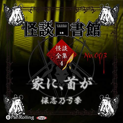 『怪談図書館・怪談全集4 No.03 家に、首が/保志乃弓季』のカバーアート
