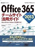 Office 365 チームサイト活用ガイド 2013年版 SharePoint Onlineで情報共有!