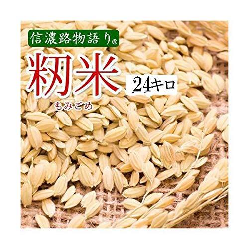 新米2020年度産 籾米(もみこめ)長野県産24キロ 生産者直販売の未検査米