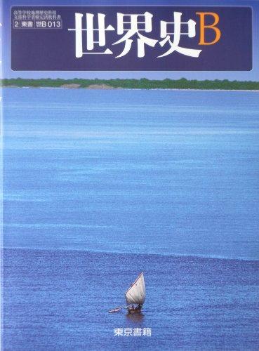 世界史B 文部科学省検定済教科書 東京書籍