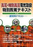 高圧・特別高圧電気取扱特別教育テキスト(第3版)