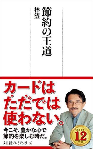 節約の王道 日経プレミアシリーズ
