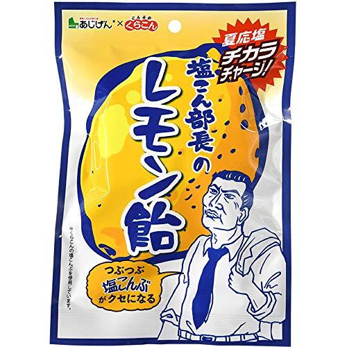 味源 塩こん部長のレモン飴 50g(個包装込み) ×12個