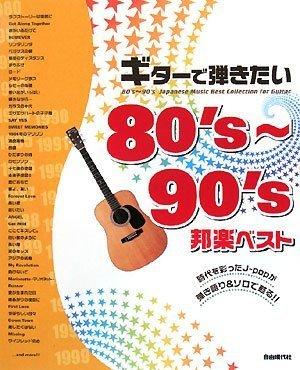 『ギターで弾きたい 80's~90's 邦楽ベスト』のトップ画像