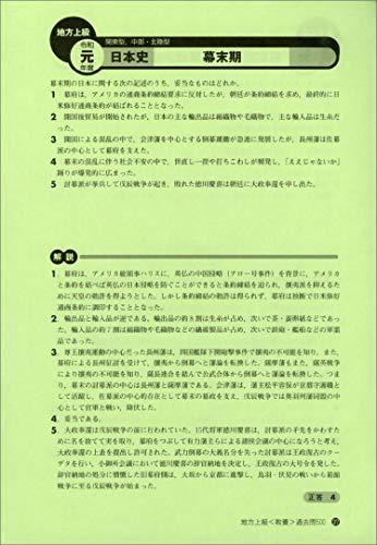 実務教育出版『地方上級教養試験過去問5002021年度版』