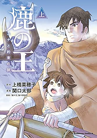 鹿の王 ユナと約束の旅(上) (角川コミックス・エース)