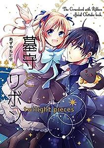 墓守とリボン -twilight pieces- (コンパスコミックス)