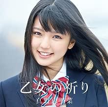 Otome No Inori Ltd A