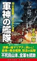 軍神の艦隊〈2〉巨星降臨!マリアナ決戦 (コスモノベルス)