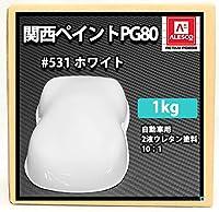 関西ペイントPG80#531 ホワイト 白 1kg / 自動車用ウレタン塗料 2液 カンペ
