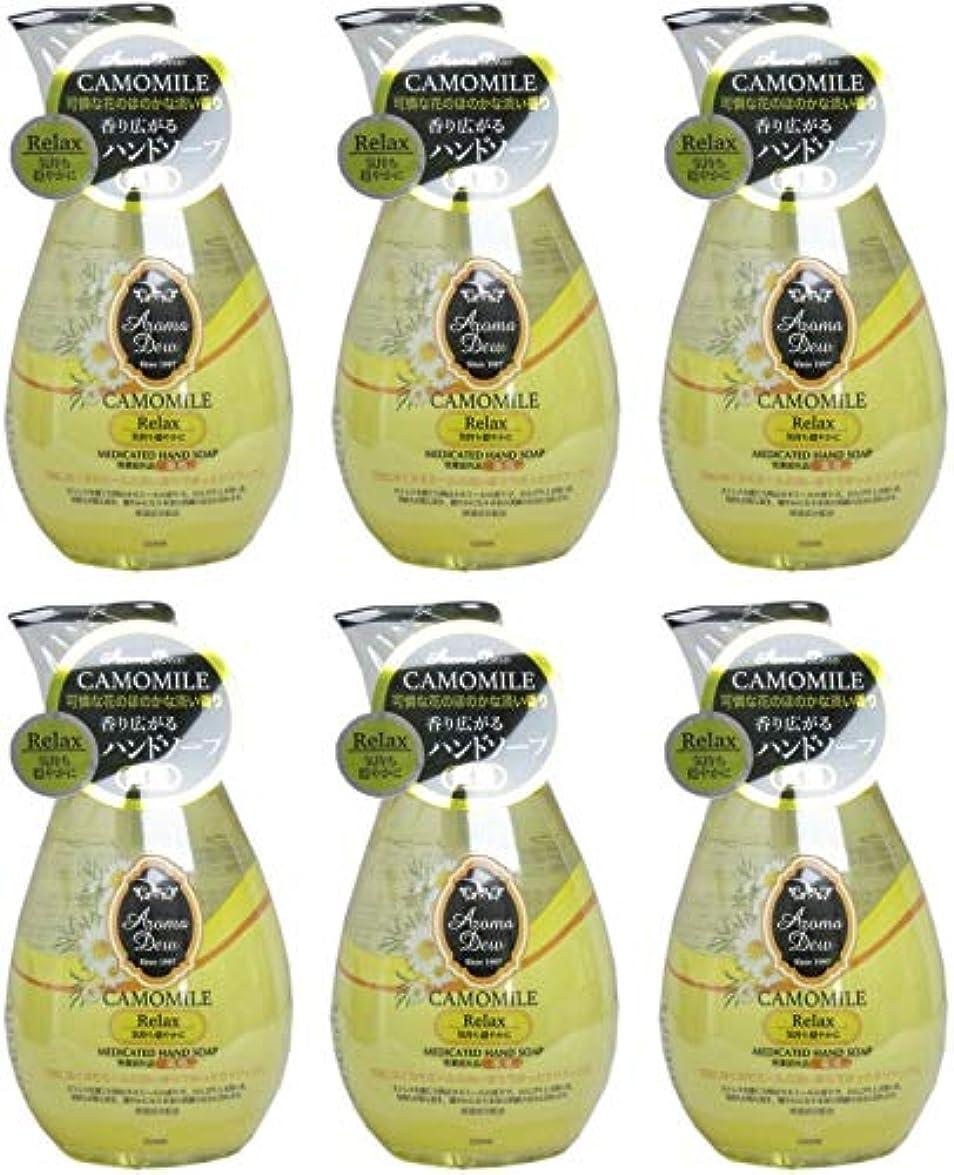 台無しにさらに貨物【まとめ買い】アロマデュウ 薬用ハンドソープ カモミールの香り 260ml【×6個】