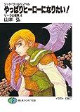 ソード・ワールド・ノベル サーラの冒険6 やっぱりヒーローになりたい! (富士見ファンタジア文庫)