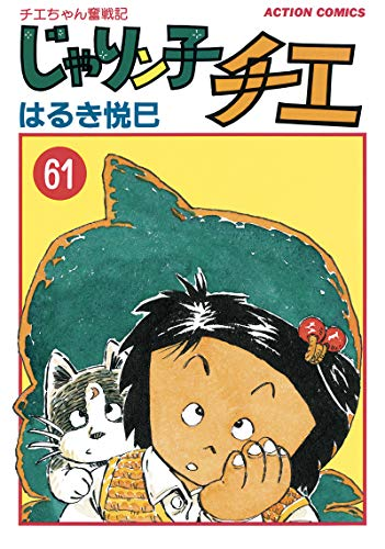 じゃりン子チエ【新訂版】 : 61 (アクションコミックス)