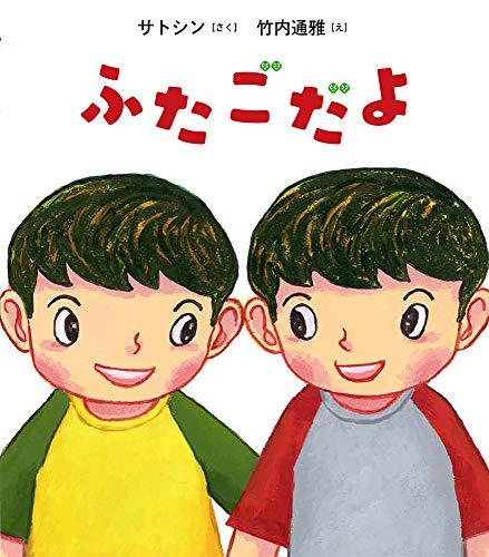 ふたごだよ (ポプラ社の絵本)