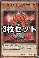 【3枚セット】遊戯王 SLT1-JP005 ラヴァル炎火山の侍女 (日本語版 ノーマル) - セレクション - SELECTION 10