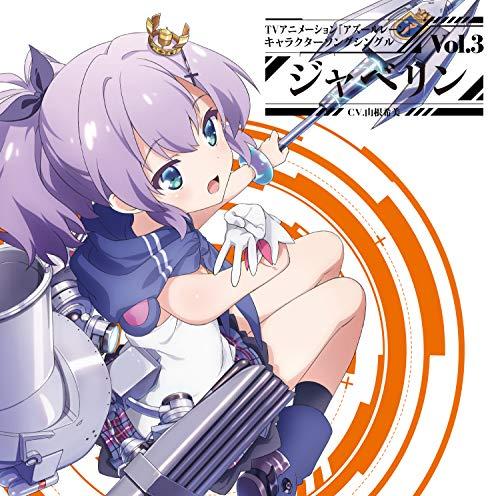 (初回盤)TVアニメーション『アズールレーン』キャラクターソングシングル Vol.3 ジャベリン