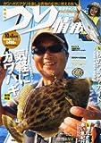 つり情報 2013年 10/1号 [雑誌]