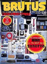 BRUTUS (ブルータス) 1982年 3月15日号 ブルータスの人生読本 賭博的生き方のすすめ