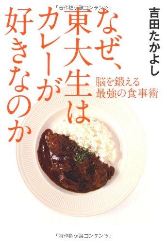なぜ、東大生はカレーが好きなのか 脳を鍛える最強の食事術 - 吉田たかよし