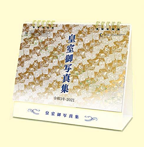 トライエックス 卓上 皇室カレンダー 2021年 カレンダー CL-1541