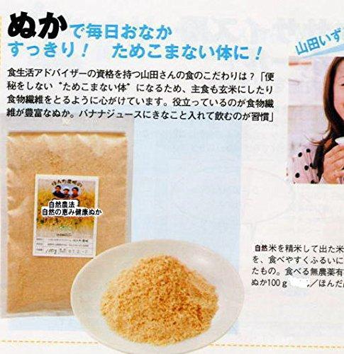 無農薬・有機米使用の食べる米ぬか「健康美人」「微粉ヌカ」3kg