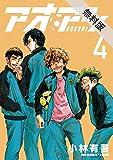 アオアシ(4)【期間限定 無料お試し版】 (ビッグコミックス)