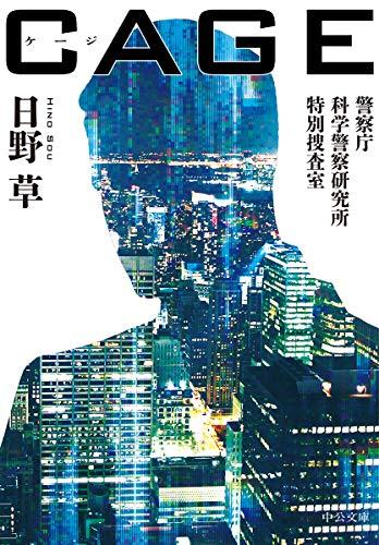 CAGE-警察庁科学警察研究所特別捜査室 (中公文庫 ひ)
