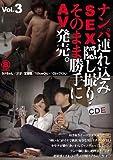 ナンパ連れ込みSEX隠し撮り・そのまま勝手にAV発売。Vol.3 綜実社/妄想族 [DVD]