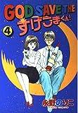 GOD SAVE THEすげこまくん! 4 (ヤングマガジンワイドコミックス)