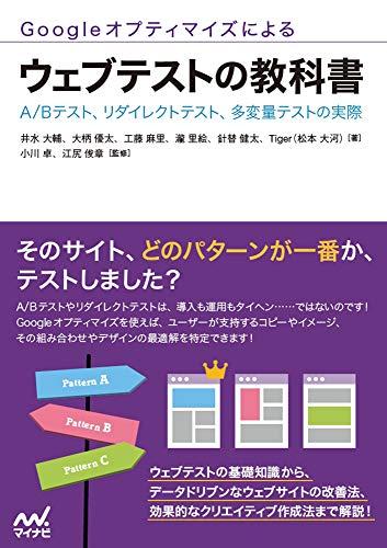 Googleオプティマイズによるウェブテストの教科書 ~A/Bテスト、リダイレクトテスト、多変量テストの実際~