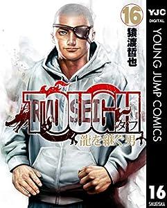 TOUGH 龍を継ぐ男 16 (ヤングジャンプコミックスDIGITAL)