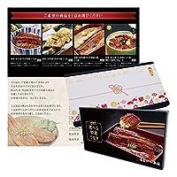 お中元 人気ランキング 国産 鰻 ギフト券 選べる 浜名湖 うなぎ 200g ~ 220g 贈り物 プレゼント 美食うまいもん