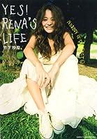 竹下玲奈 YES! RENA'S LIFE