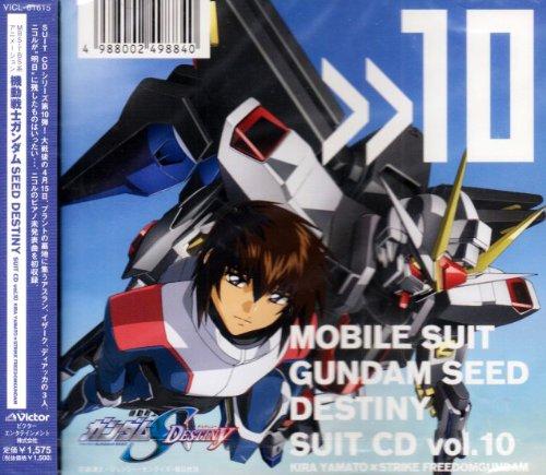 機動戦士ガンダムSEED DESTINY SUIT CD Vol.10 KIRA YAMATO×STRIKE FREEDOMGUNDAM