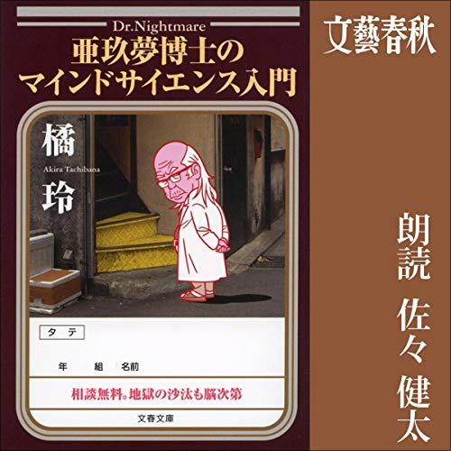 『亜玖夢博士のマインドサイエンス入門』のカバーアート