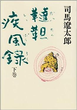 Polovtsian gale record <MZ> (1987) ISBN: 4120016269 [Japanese Import]