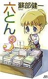 六とん3 (講談社ノベルス)